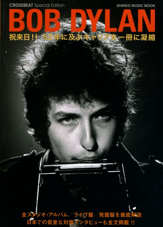 crossbeat magazine Bob Dylan cover story
