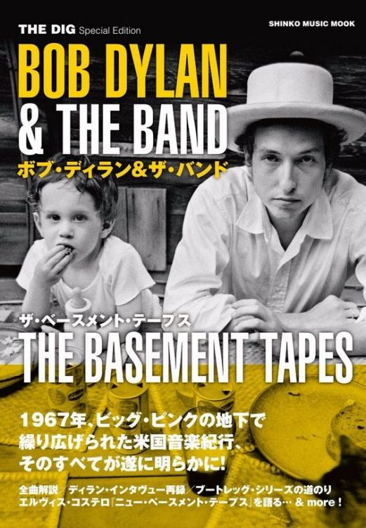 ボブ・ディラン&ザ・バンド ザ・ベースメント・テープス bob dylan the band the basement tapes Shinko Music Mook 17 November 2014 in Japanese