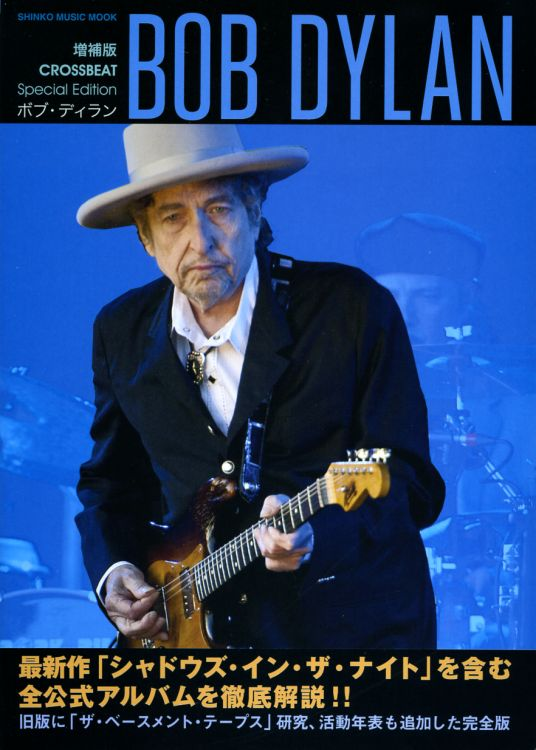 crossbeat magazine 2015 02 Bob Dylan cover story