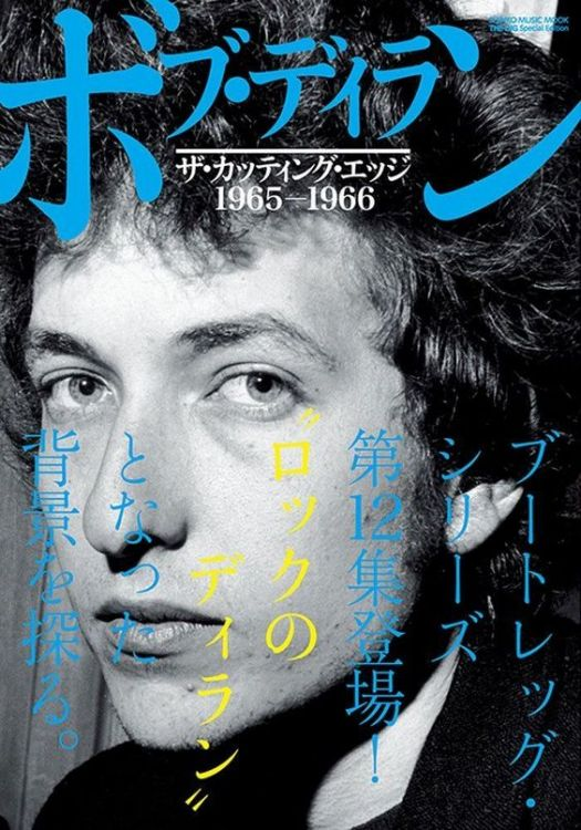 ボブ・ディラン The Dig Special Edition, Shinko Music Mook bob dylan book in Japanese