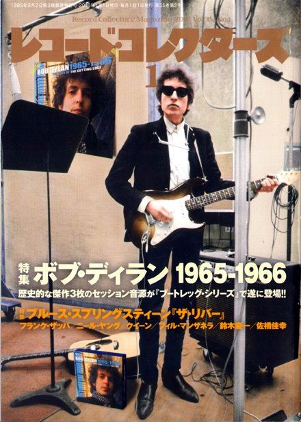 record collector magazine japan January 2016 Bob Dylan cover story
