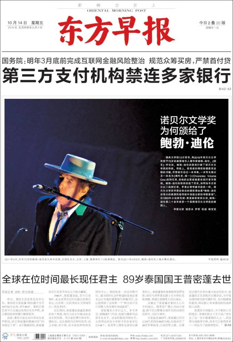 oriental morning post magazine Bob Dylan cover story