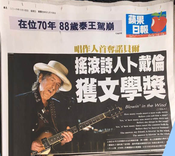 hong kog apple daily magazine Bob Dylan cover story
