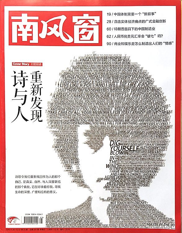window of the south china Bob Dylan cover story