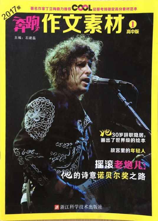 cool china magazine Bob Dylan cover story