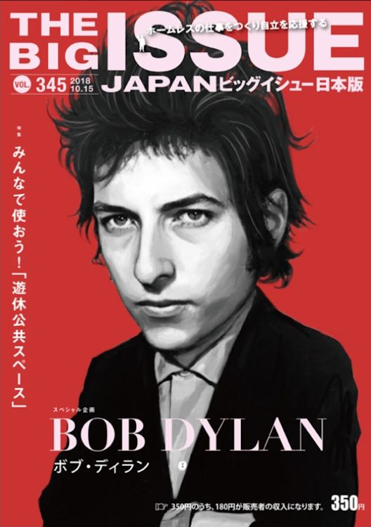 The big issue 2018 japan Bob Dylan cover story