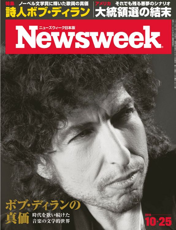 newsweek magazine japan 2018 Bob Dylan cover story