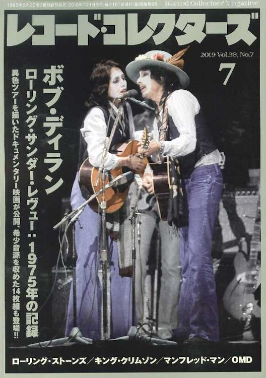 record collector magazine japan July 2019 Bob Dylan cover story