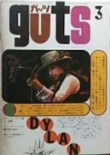 guts japan magazine Bob Dylan cover story