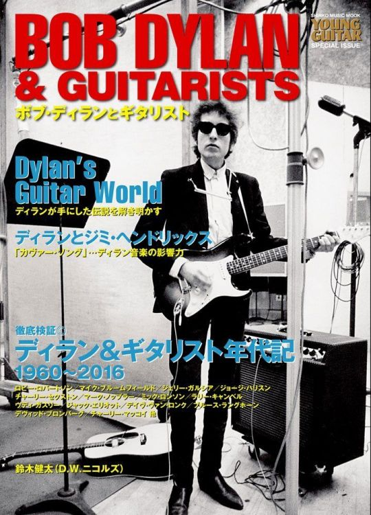 young guitar magazine special Bob Dylan cover story