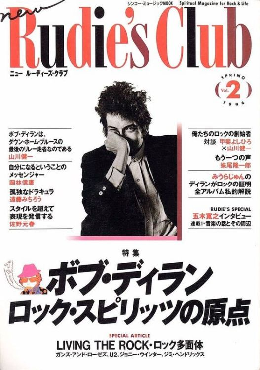rudie's club magazine Bob Dylan cover story
