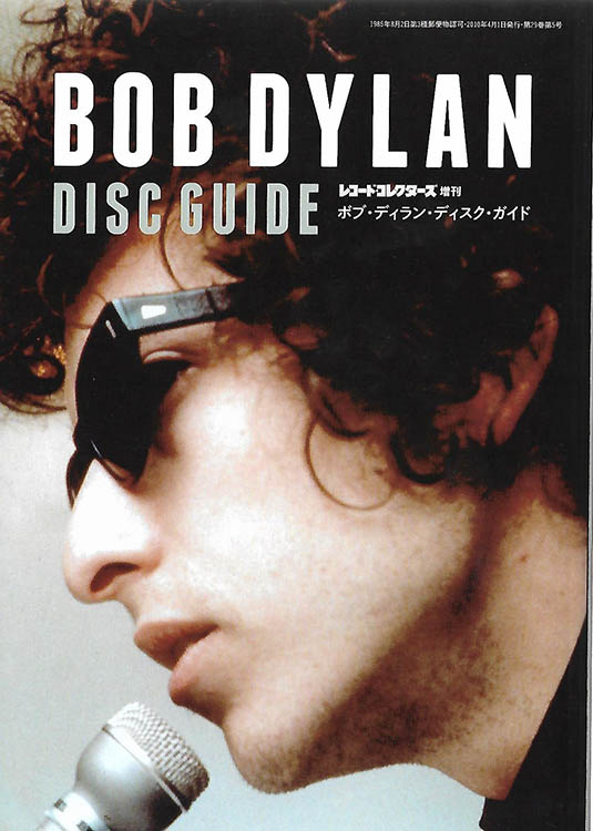 record collector magazine japan Bob Dylan disc guide 2010 cover story