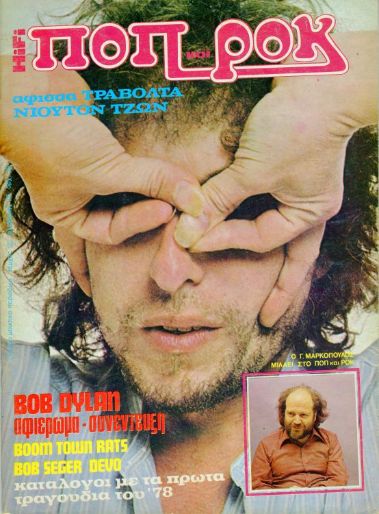 pop rock 1979 greece magazine Bob Dylan cover story