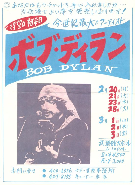 Bob Dylan 1978 world tour japan leaflet 1