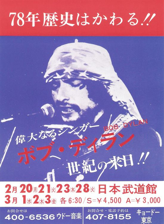 Bob Dylan 1978 world tour japan leaflet