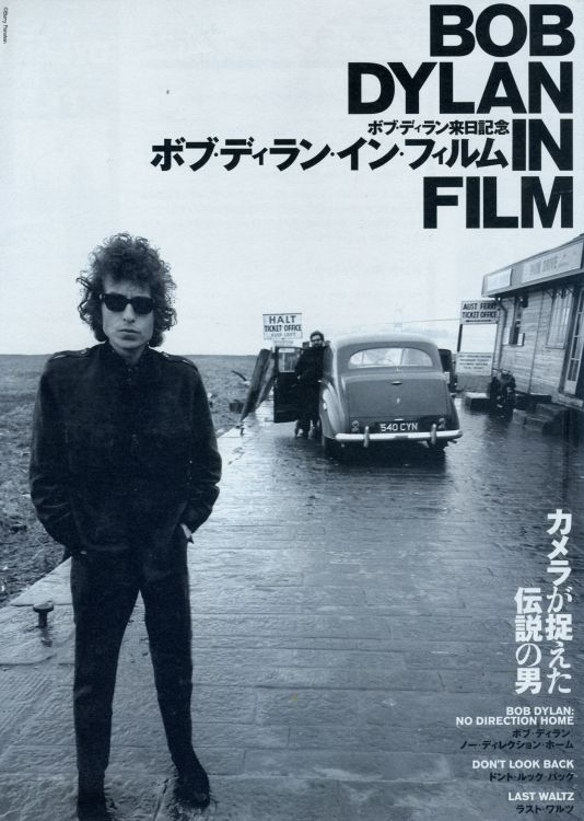 bob dylan in film japan 2010