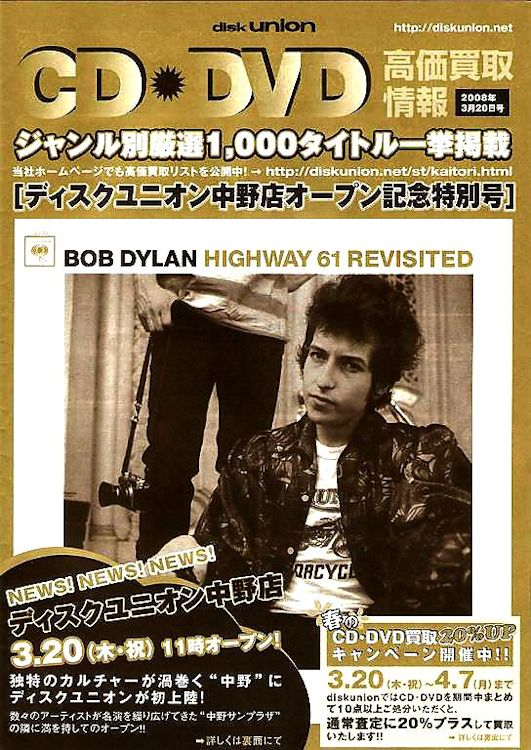 bob dylan japan union promo flyer