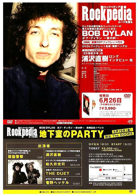 bob dylan Down  The Tracks japan promo flyer