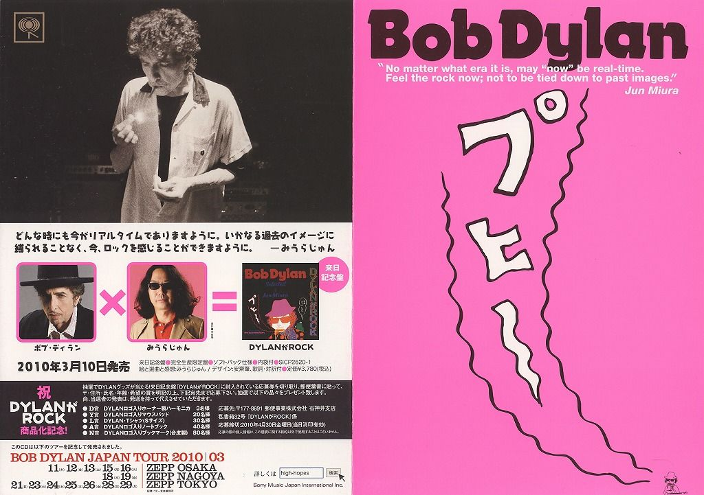 bob dylan ga rock japan promo flyer