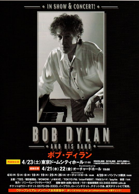 bob dylan Melancholy Mood, Dylan Revisited and Tokyo concert back leaflet japan promo back