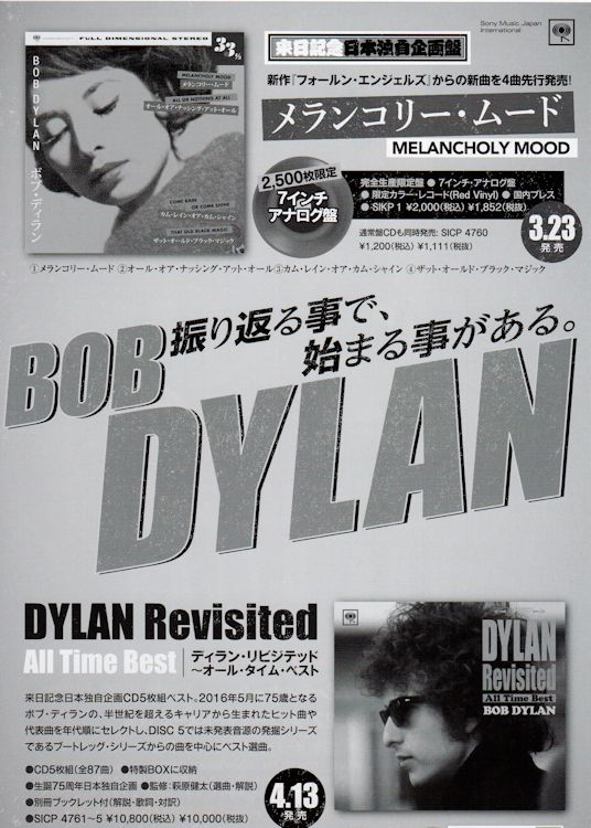 bob dylan Melancholy Mood, Dylan Revisited and Tokyo concert leaflet japan promo
