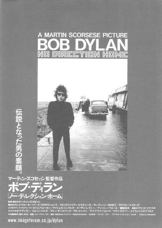 bob dylan no direction home japan promo leaflet 2