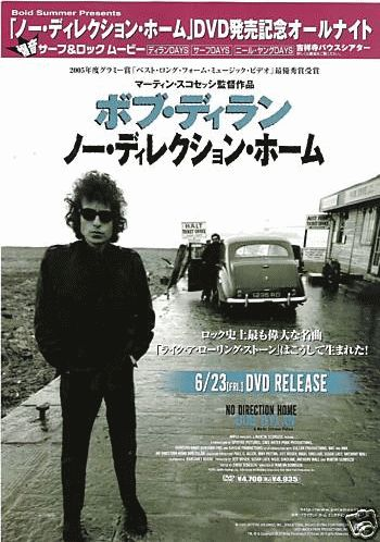 bob dylan no direction home japan promo mini poster