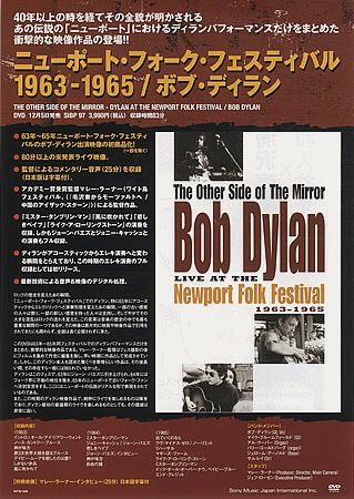 bob dylan the other side of the mirror dvd japan promo leaflet