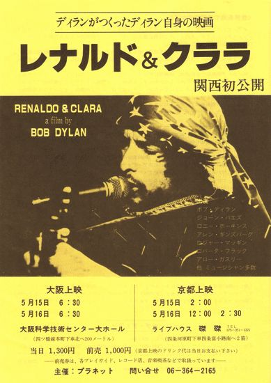 bob dylan renaldo and clara 1978 japan promo leaflet