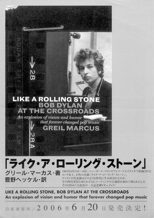 Japanese handbill advertising Greil Marcus'Like a rolling stone