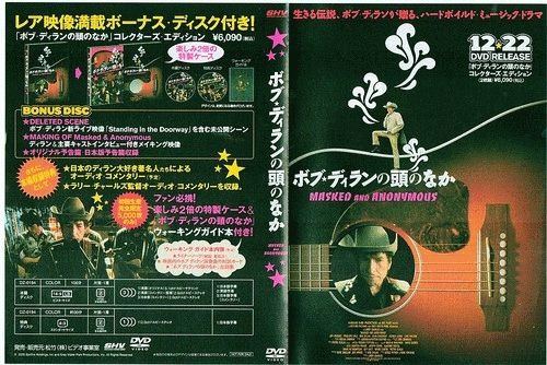 bob dylan masked and anonymous japan promo leaflet