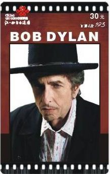 bob dylan phone cards #10