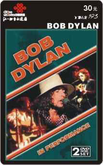 bob dylan phone cards #1