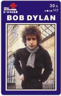 bob dylan phone cards #3