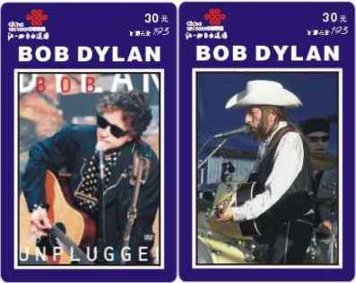 bob dylan phone cards #5