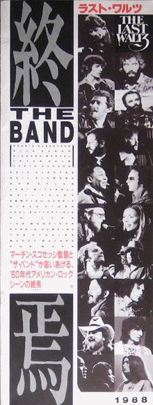 bob dylan the band the last waltz cinema film programme 3, Japan