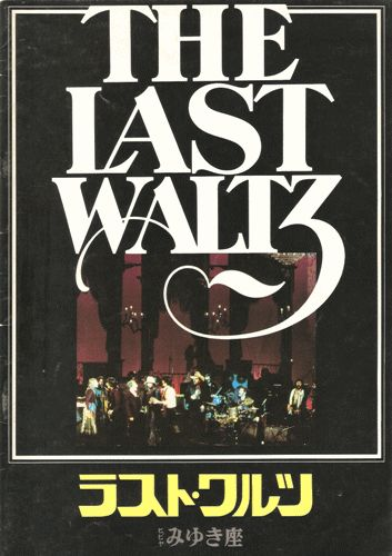 bob dylan the band the last waltz cinema film programme 2, Japan