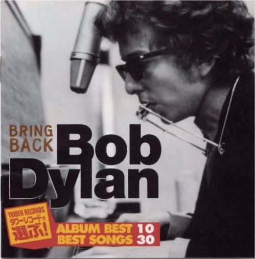 bob dylan sales tower records catalogue