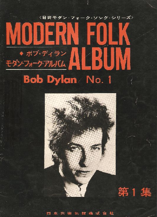 bob dylan Modern Folk Album Japan, N�1 songbook