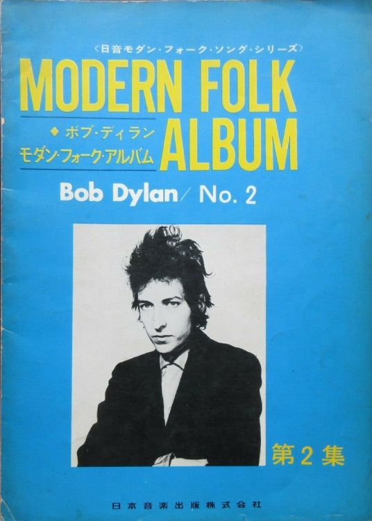 bob dylan Modern Folk Album Japan, N°2 songbook