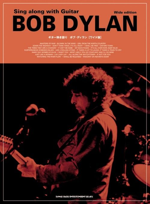 bob dylan sing along with guitar japanese songbook